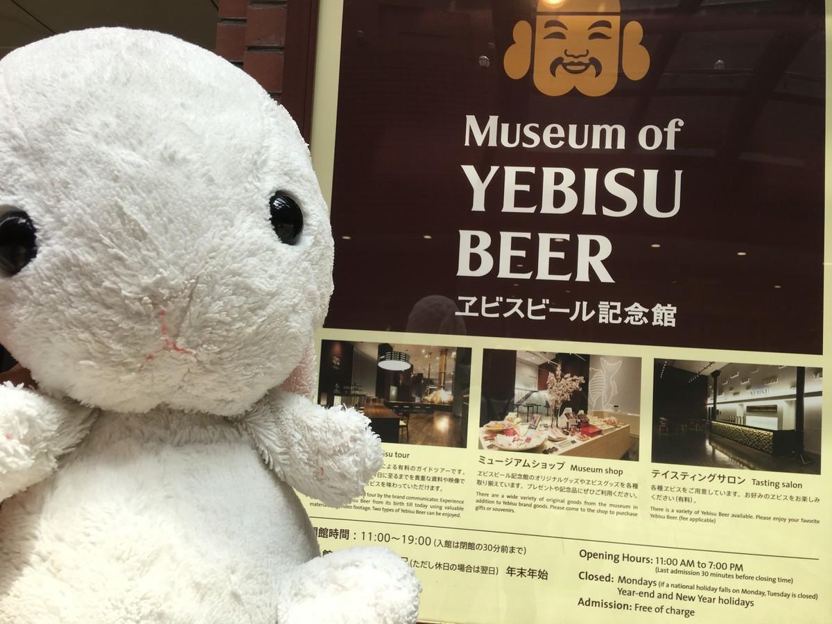 エビスビール発祥の地 恵比寿エビスビール記念館