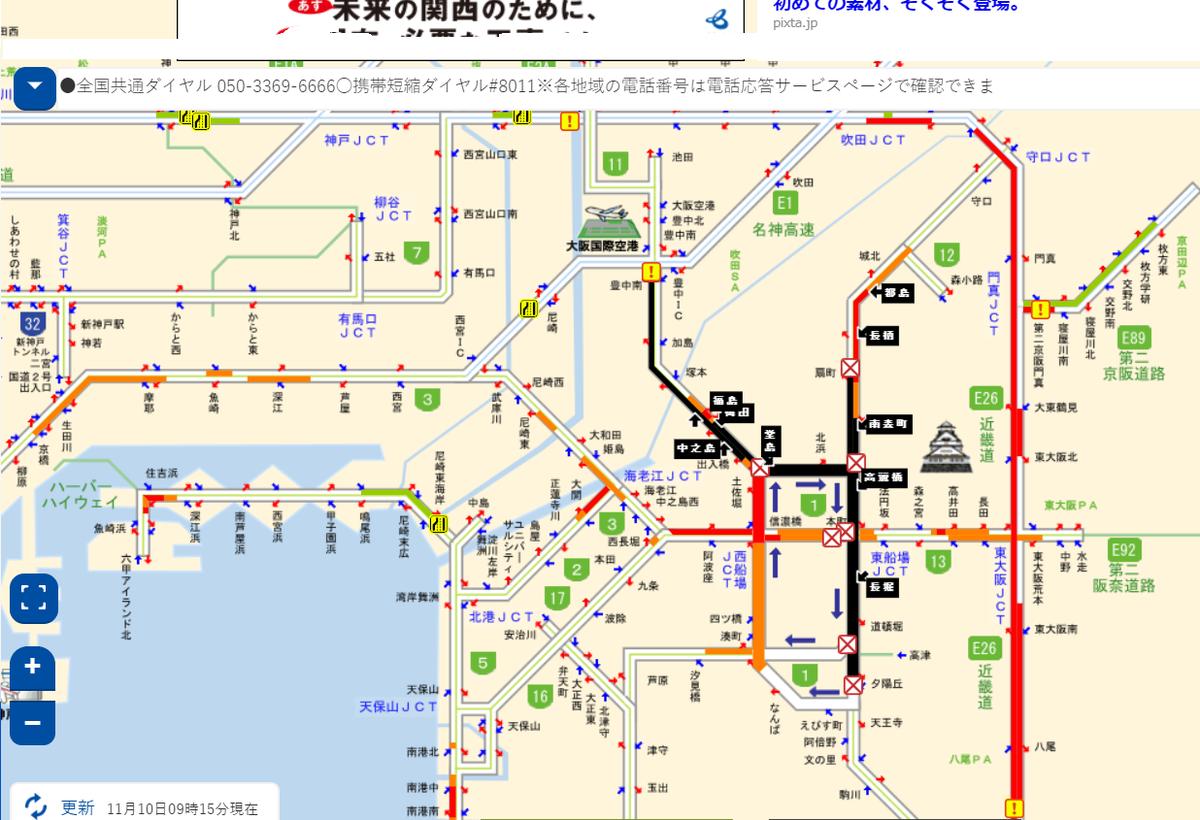 阪神高速道路渋滞情報
