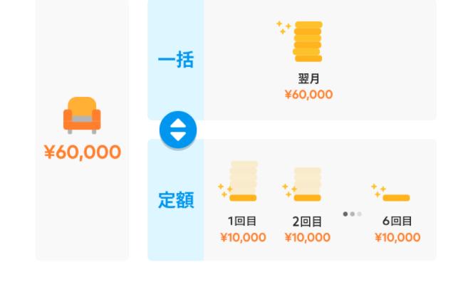 メルペイ定額払い変更追加!商品を選択選んで一括先払い清算する方法!
