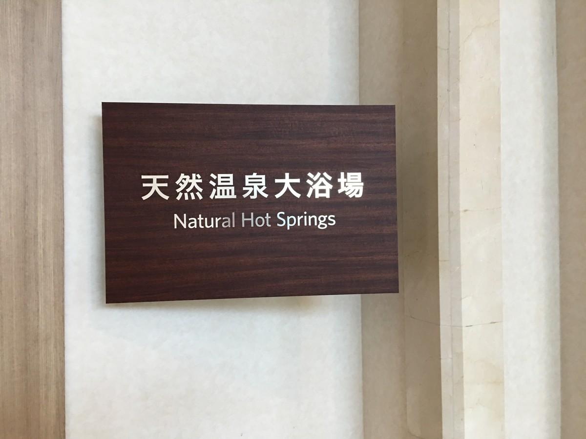 ヒルトン小田原の天然温泉