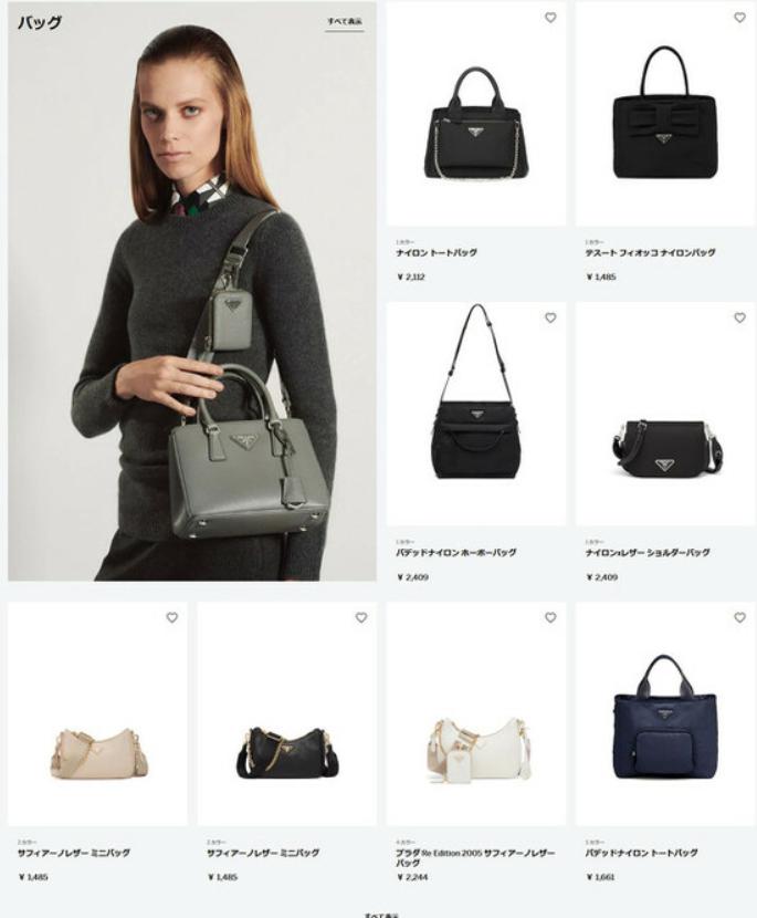 プラダ公式オンラインストアで表示エラー商品の値段が格安誤表示