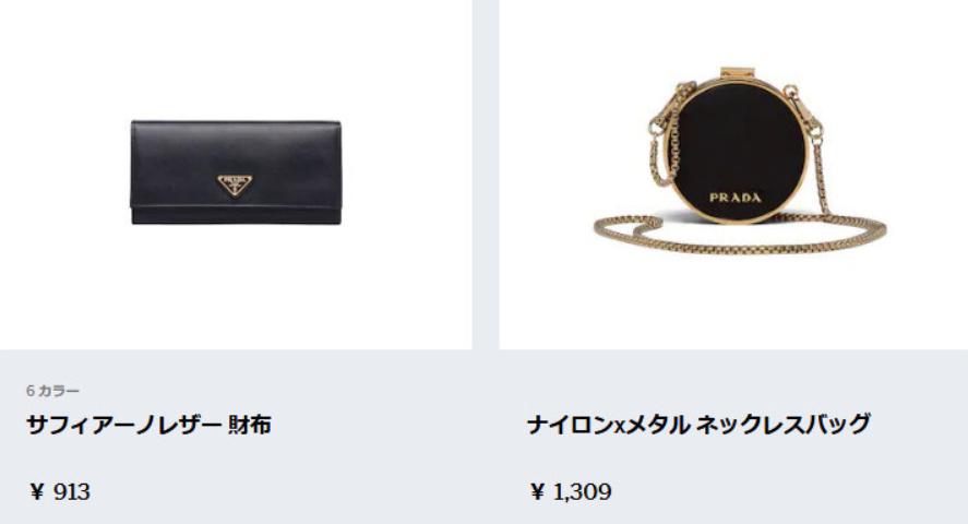 プラダ財布913円