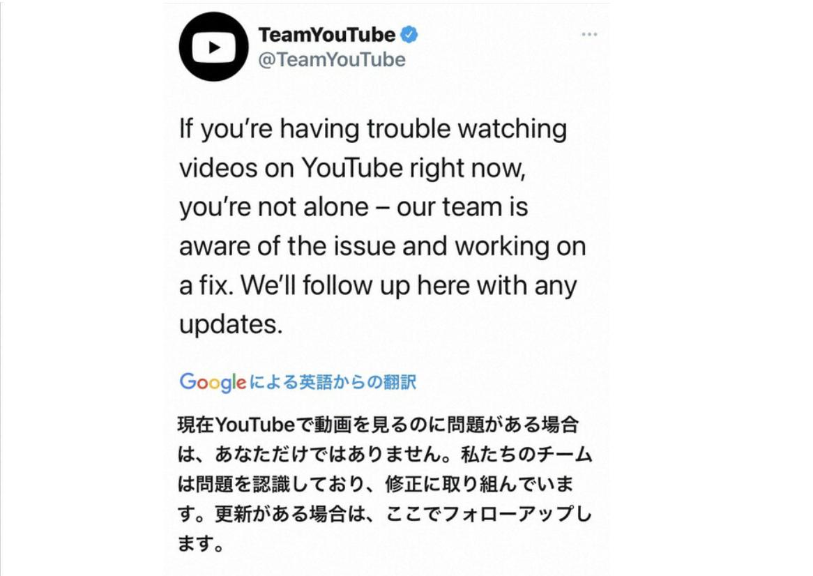 11月12日YouTube障害発生