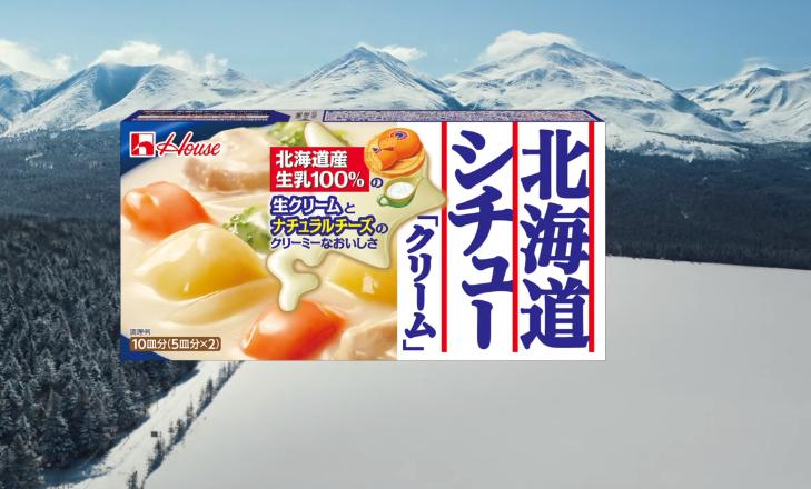 松任谷由実 新曲「雪の道しるべ」配信開始!「北海道シチュー」のCMソング