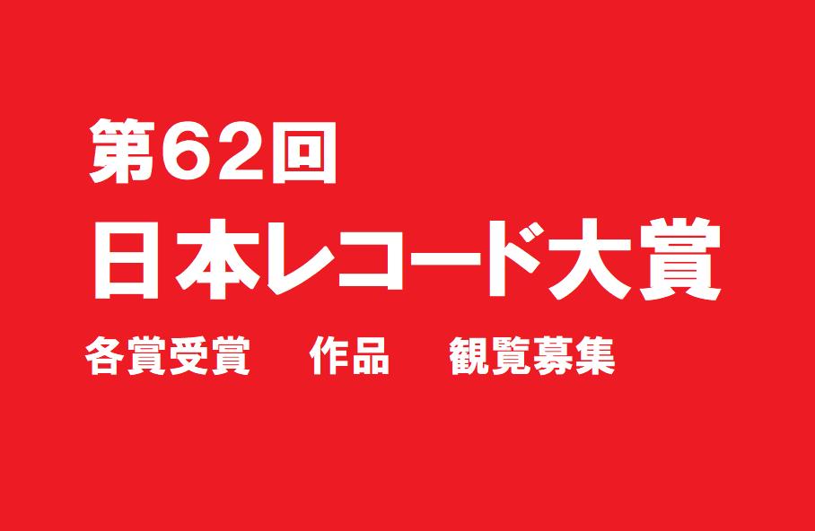 日本レコード大賞 観覧募集
