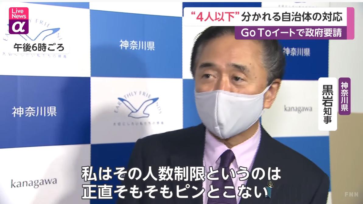 GoTo人数制限に神奈川県黒岩知事反対!