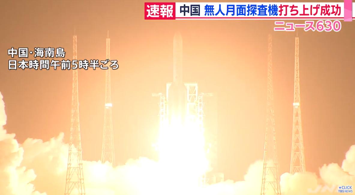 中国、無人の月面探査機「嫦娥(じょうが)5号」打ち上げ成功!月面到着はいつ?