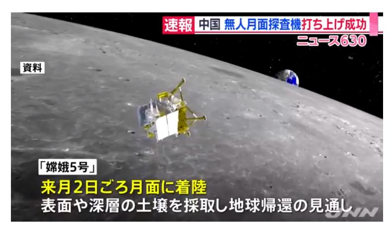 中国月面探査機 嫦娥5号の任務