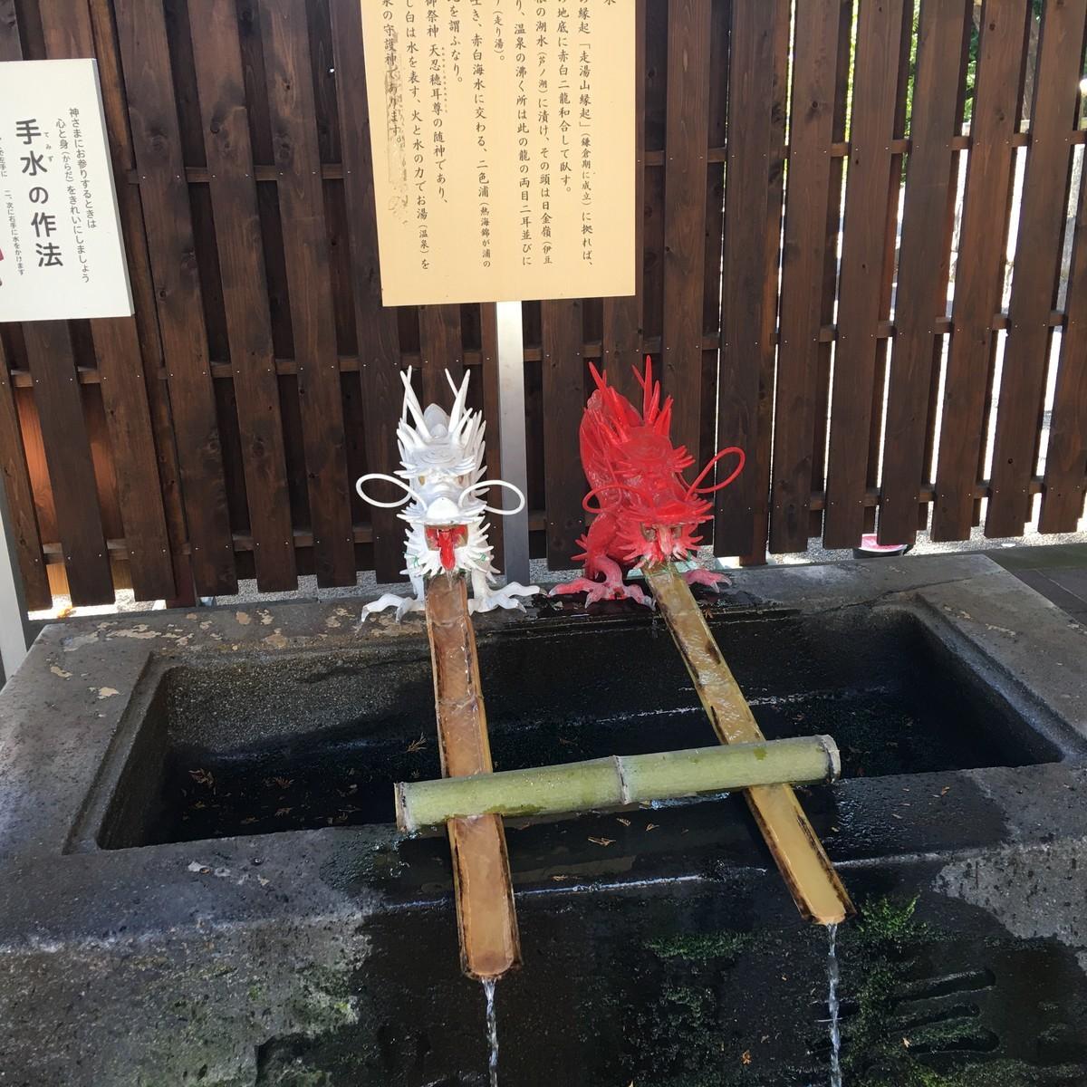 赤白二龍 伊豆山神社 手水舎