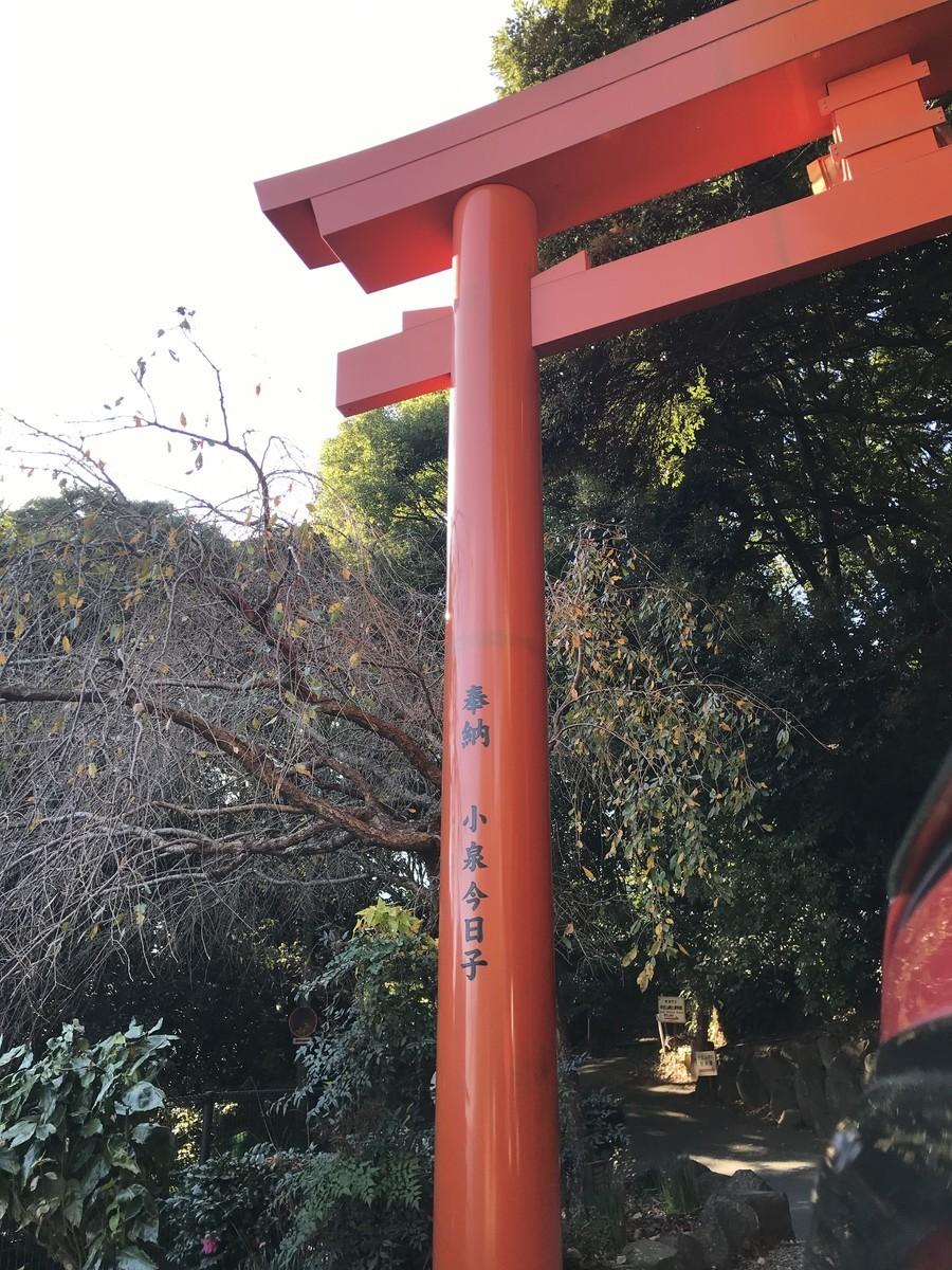 小泉今日子さんの寄贈した鳥居