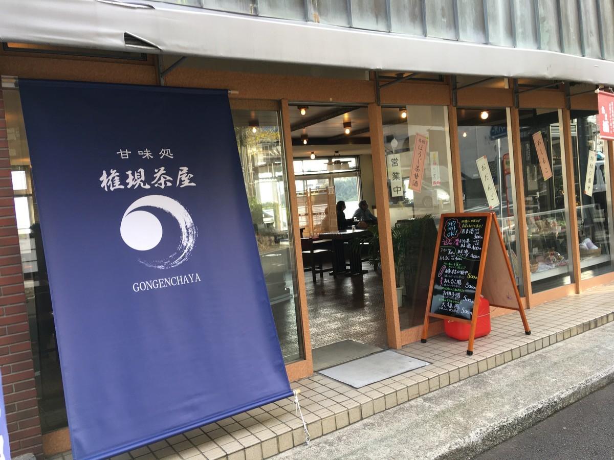 伊豆山神社 権現茶屋