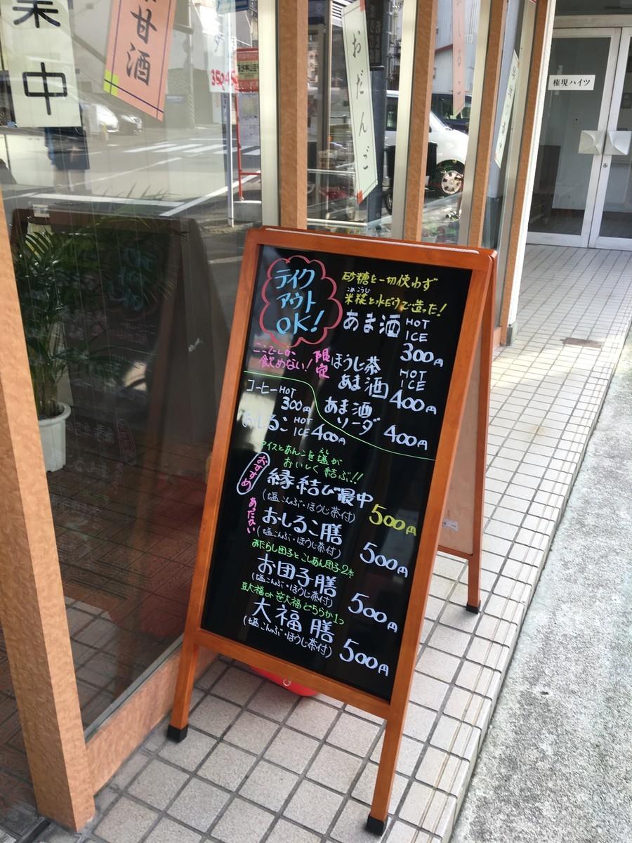 伊豆山神社 甘味処 喫茶