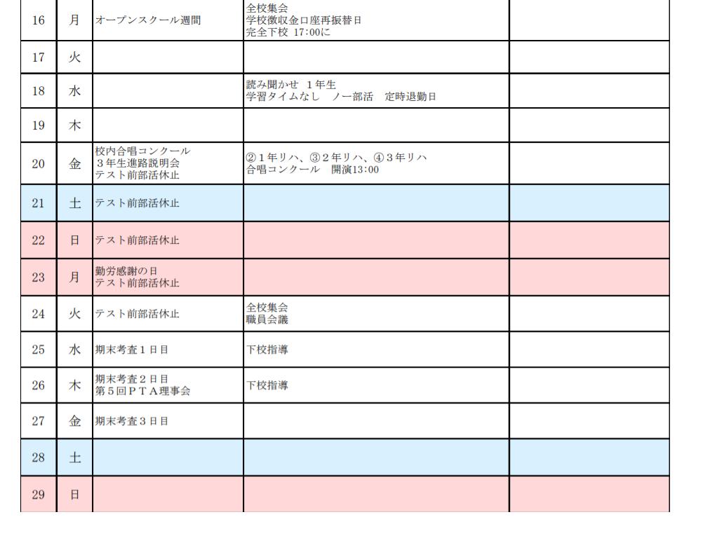 兵庫県町立市川中学校 行事予定表
