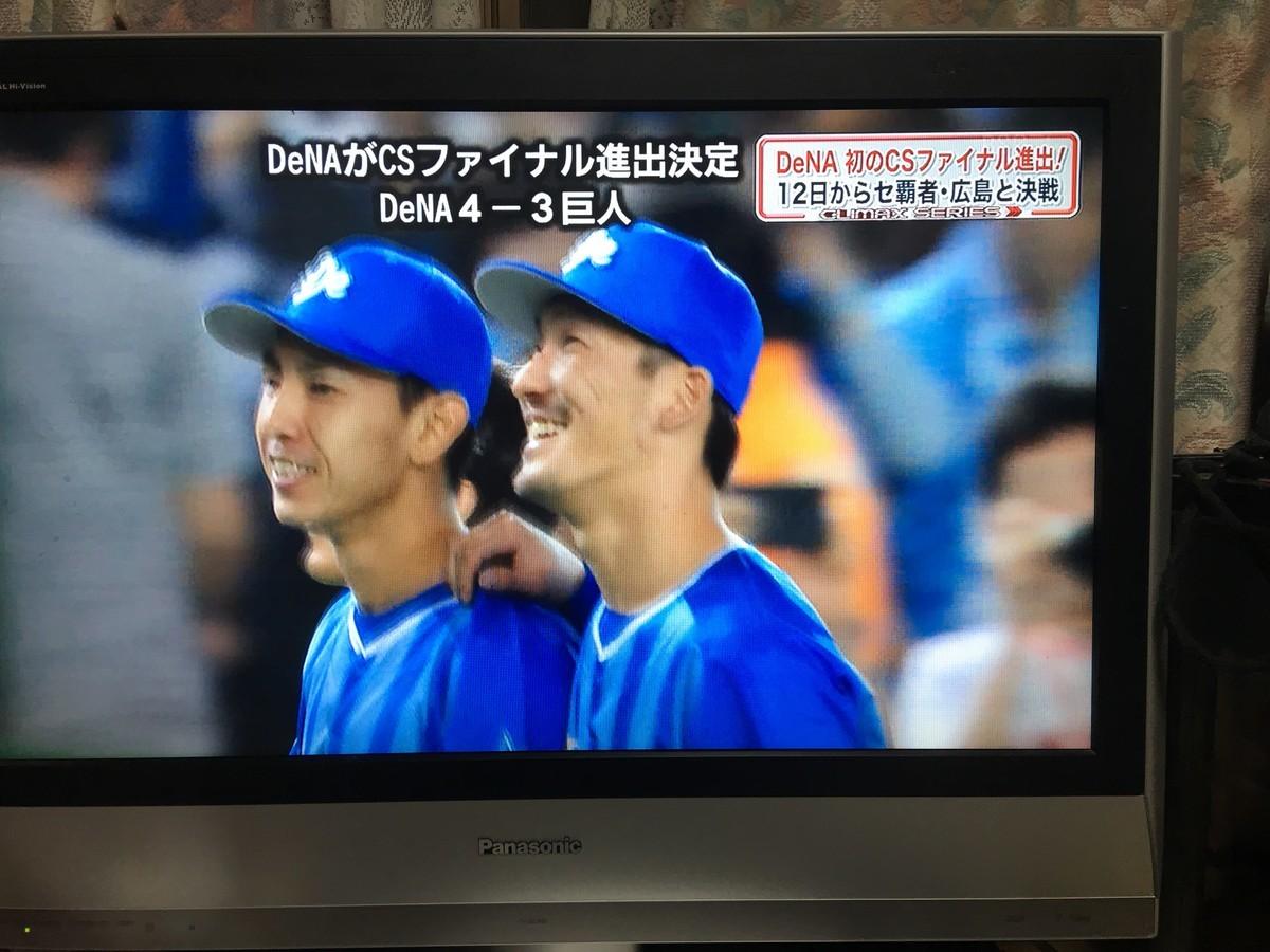 DeNA3とは?DeNA3の意味?ツイッタートレンドいり!横浜ベイスターズ3選手