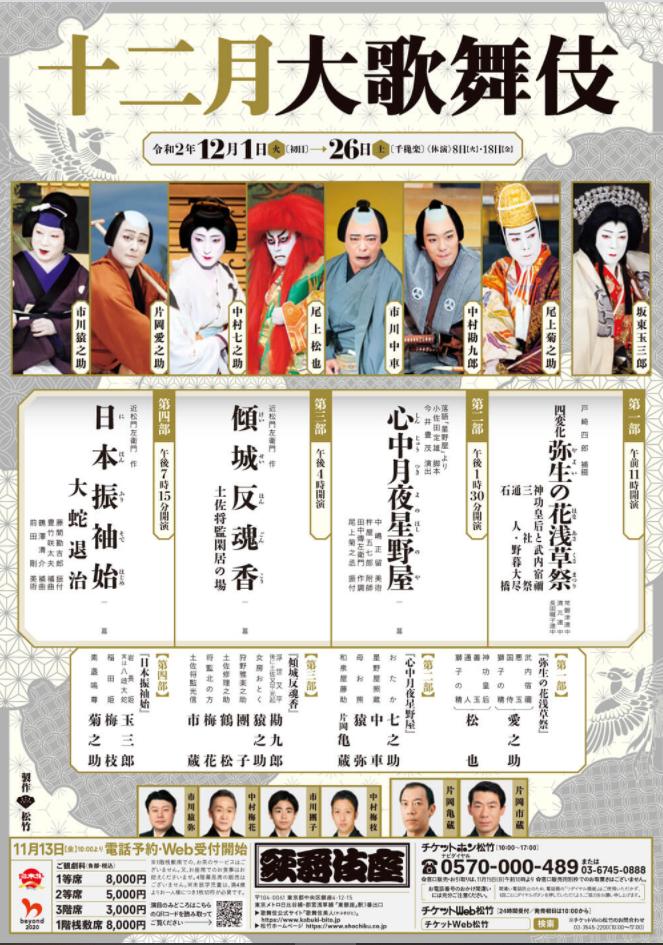 坂東玉三郎 休演のお詫びと代役のお知らせ
