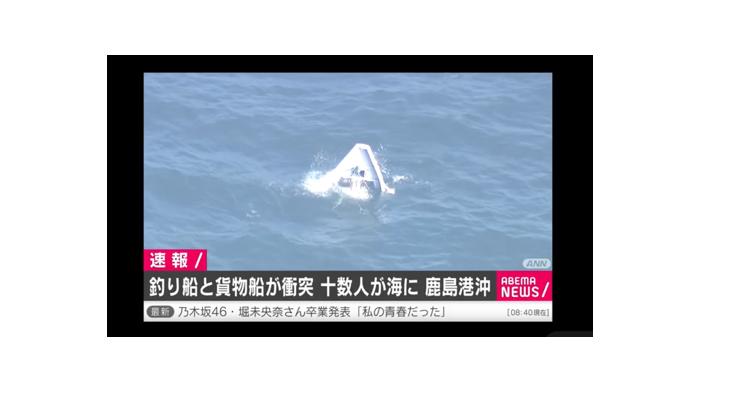 速報 鹿島沖で釣り船と貨物船が衝突 12人が救助 茨城海上保安部