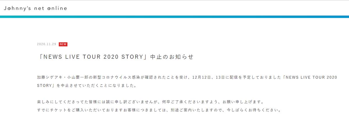 NEWS LIVE TOUR 2020 STORYの配信中止 NEWSコヤシゲ!コロナ感染