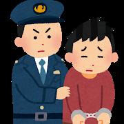 GoToトラベルクーポン、初の逮捕 「電子計算機使用詐欺」
