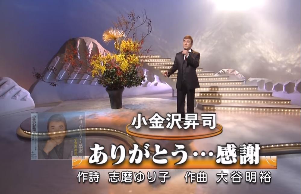 小金沢昇司 酒気帯び運転の疑いで逮捕 北島三郎さんの元付き人