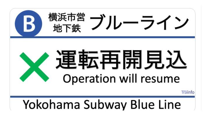 横浜市交通局 ブルーライン運転見合わせ 横浜~戸塚駅間 運転再開 12月1日