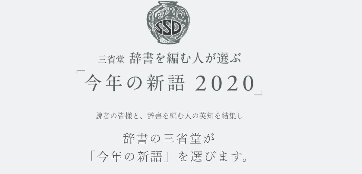 2020年今年流行った言葉!JC、JK流行語大賞2020やTikTok発流行語ランキング