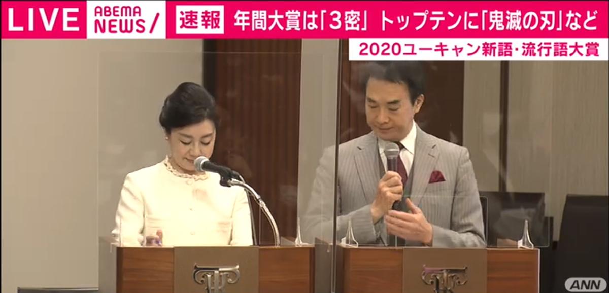 2020年流行語大賞ノミネートは?ユーキャン新語、流行語大賞30語発表