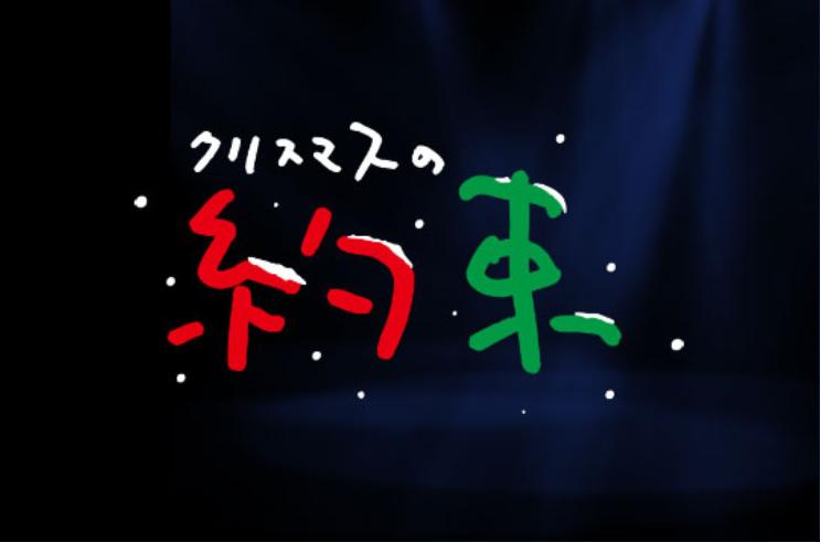 小田和正「クリスマスの約束」2020 TBS放送中止決定!