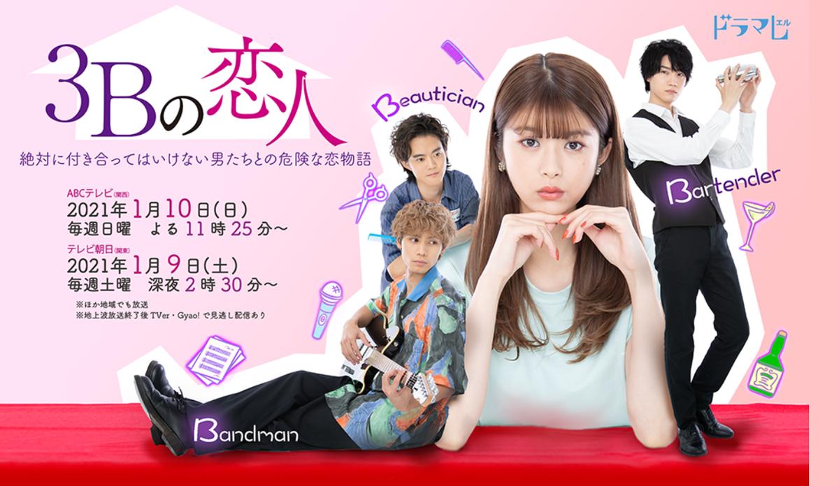 「3Bの恋人」全キャストTHE RAMPAGE神谷健太、HIROSHI、桜田通、馬場ふみか出演
