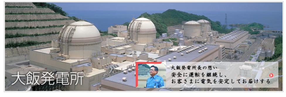 福井大飯原発でクラスター!作業員150人がコロナ感染か?工事の一部中断自宅待機