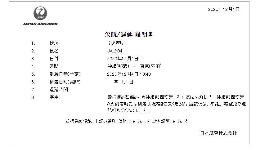 JAL904便 欠航遅延証明書