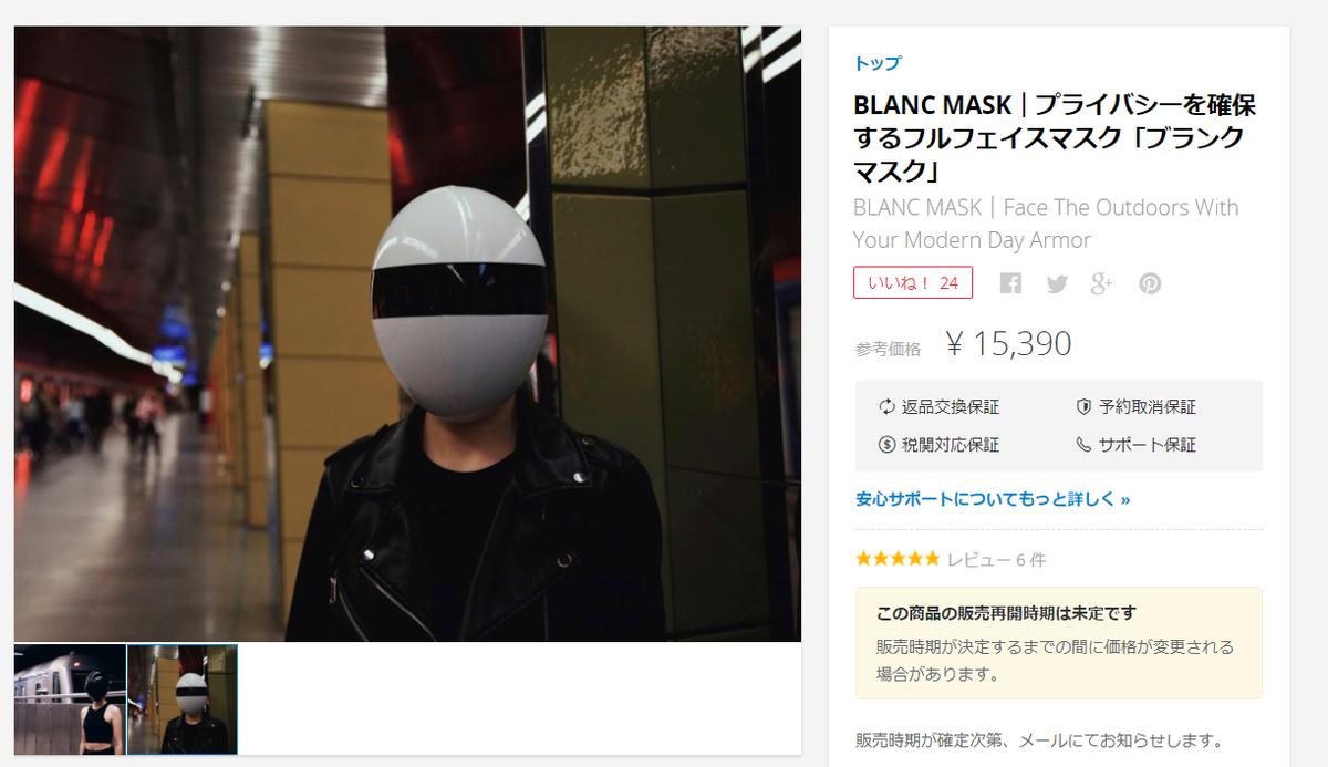 新型コロナ対策!BLANC フルフェイスマスク発売!Kickstarterウイルス除去