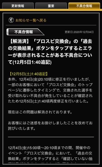 【公式】プロスピA エラーが表示「プロスピ交換会」不具合お詫び