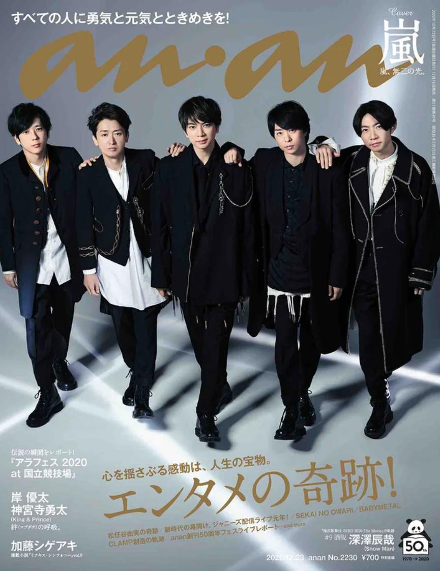 嵐12月16日発売「anan」2230号表紙