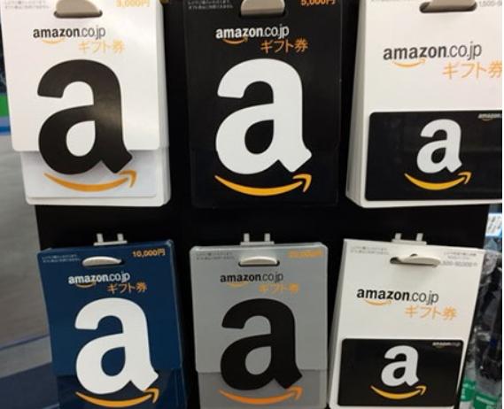 Amazonギフト!転売ギフトは無効化へ!