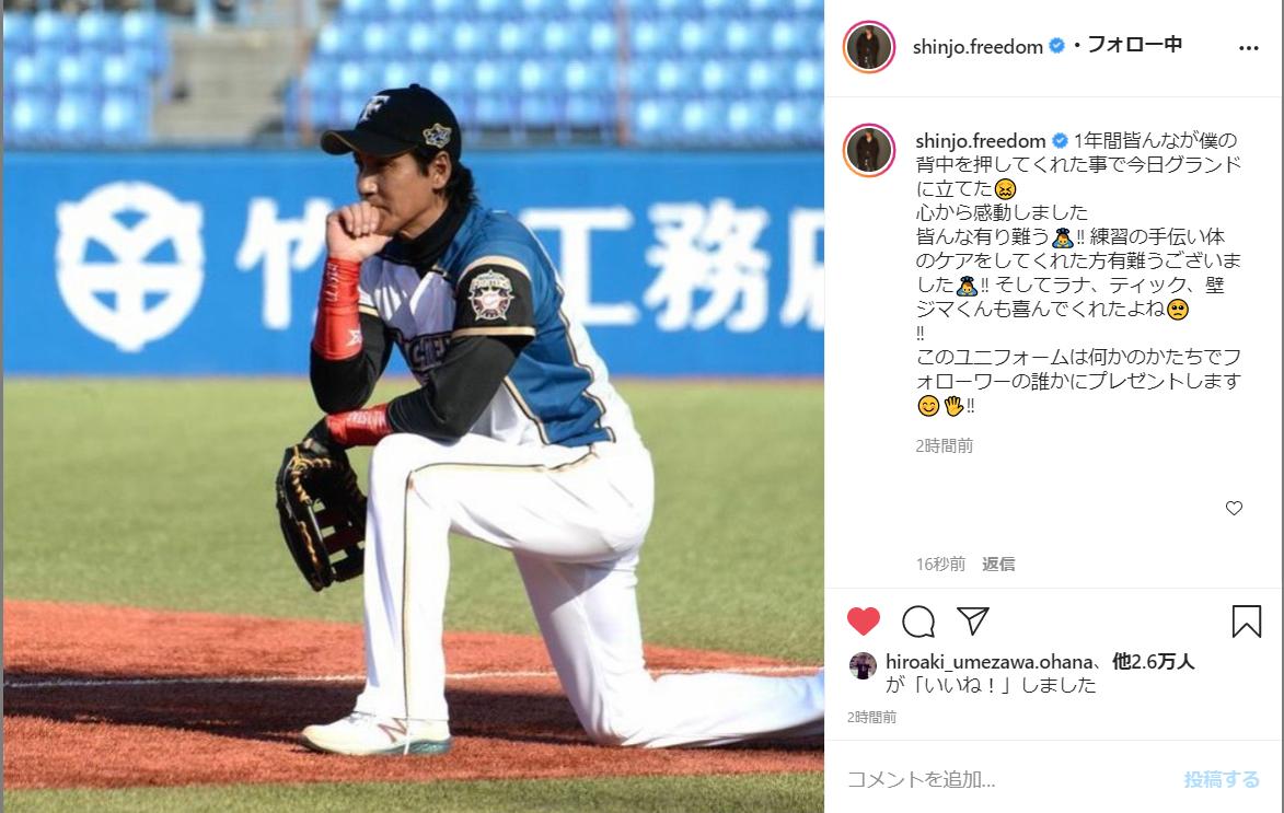 新庄剛志さんBCリーグが獲得オファー「新潟アルビレックス」入団か?