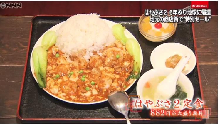 JAXA「はやぶさ2定食!」が人気!相模原の餃子王の場所!はやぶさ2を形どった定食