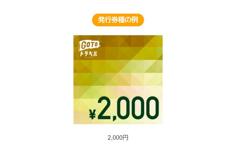 GoToトラベル電子クーポン券使用禁止へ!!いつから?