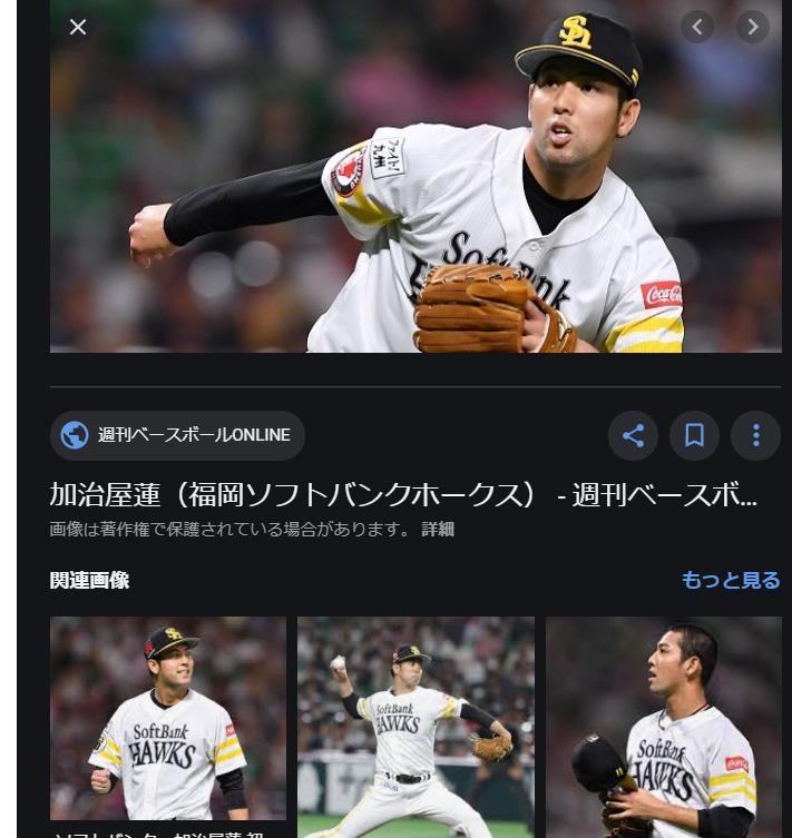 阪神!ソフトバンク加治屋蓮投手を獲得!鈴木翔太投手は育成契約!