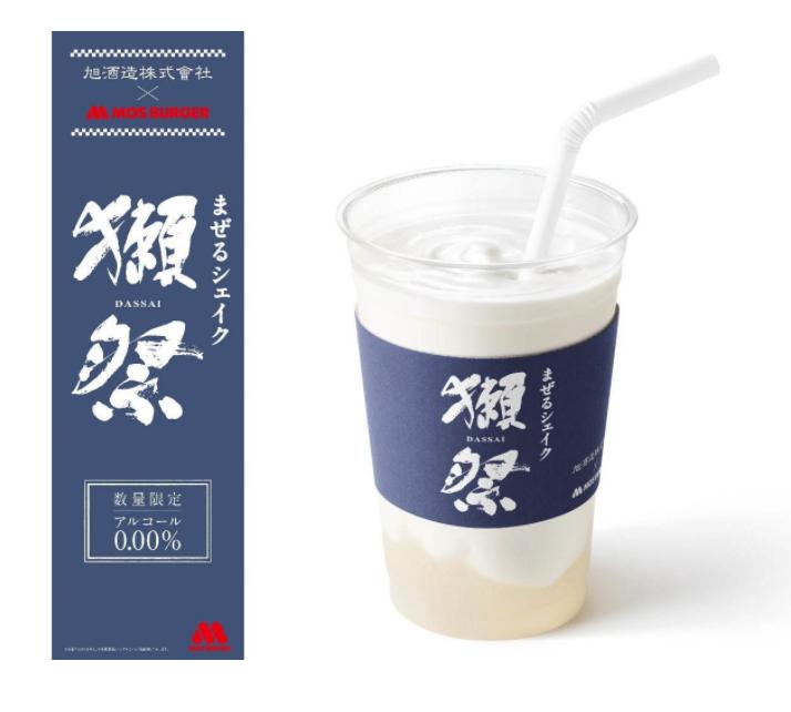 """モスバーガー!ノンアル""""甘酒!まぜるシェイク 獺祭!"""