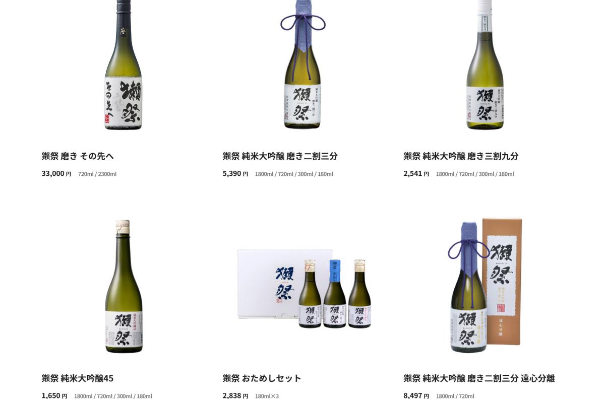 """酒米の王様""""山田錦""""を使用した「獺祭」"""