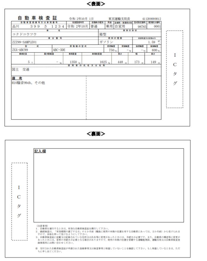 電子車検証のイメージ