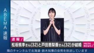 松坂桃李と戸田恵梨香 電撃結婚報告