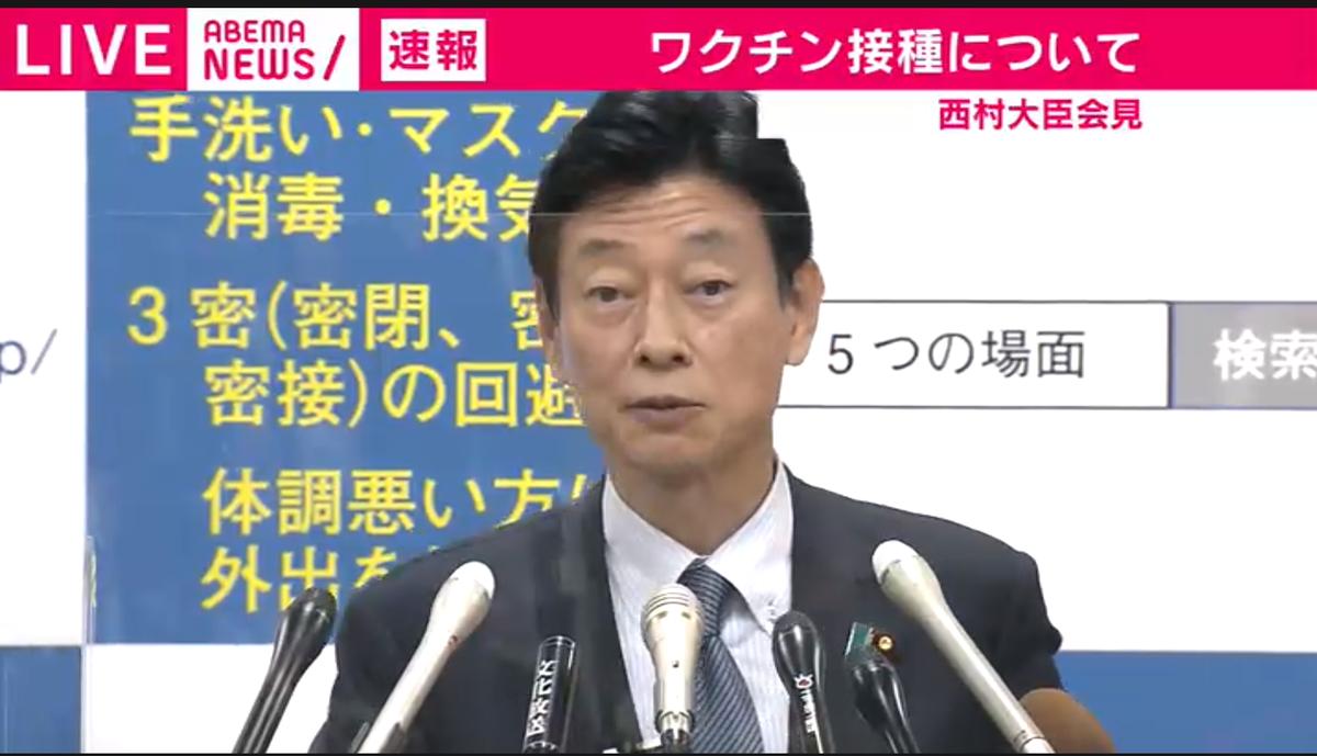 西村大臣緊急記者会見!12月11日分科会の結果