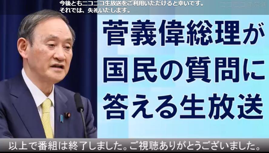 菅総理ニコニコ生放送!出演!録画動画!自己紹介「こんにちは、ガースーです」