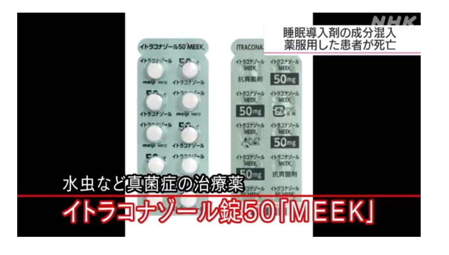 小林化工 イトラコナゾール錠50「MEEK」