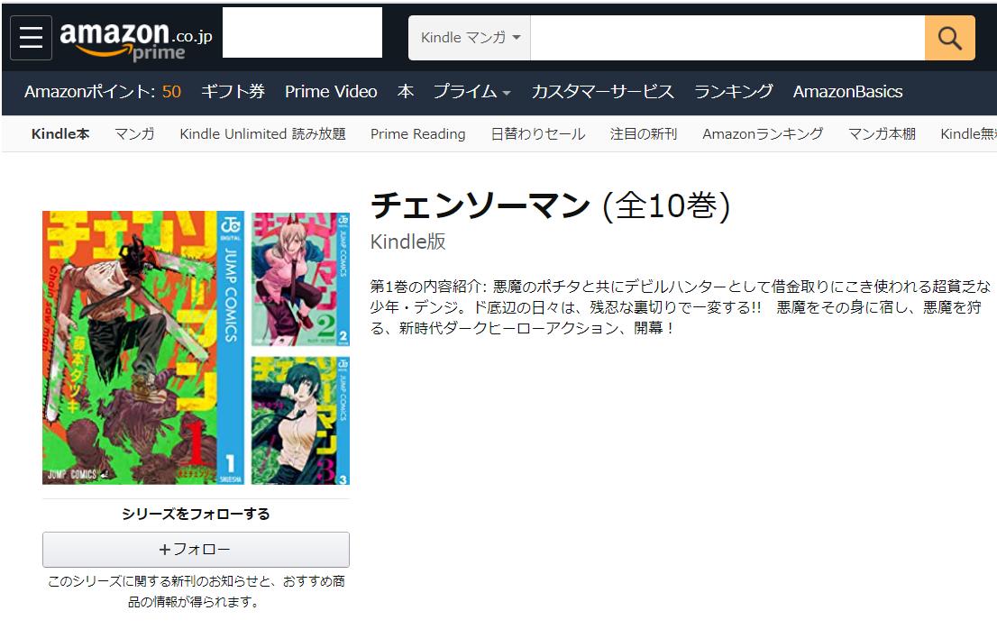 チェンソーマン!TVアニメ化が決定!制作担当MAPPA!藤本タツキ先生!いつから?