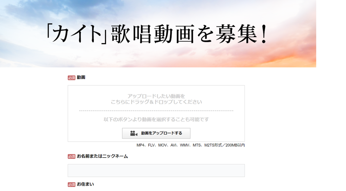 嵐NHK紅白「カイト」サビ部分歌唱動画一般募集!応募方法!締め切り!
