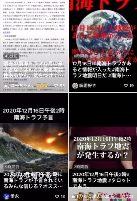 TikTokで南海トラフ地震予告!2020年12月16日午後2時20分!