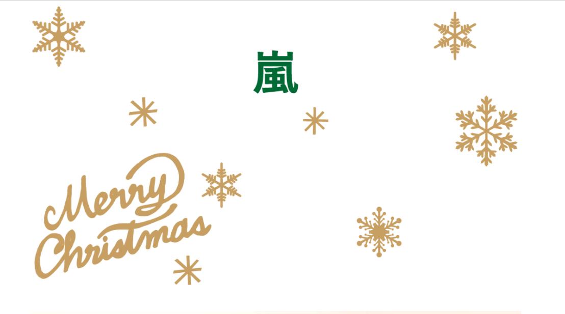 嵐からのクリスマスプレゼント!嵐ファンへのクリスマスプレゼント!