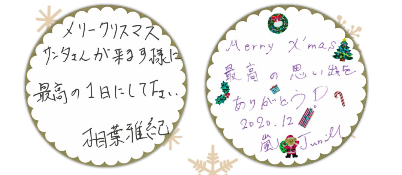 嵐5人からのクリスマスメッセージ